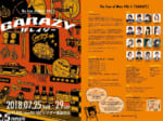 The Four of Mats Vol.5「GARAZY」