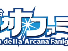舞台『アルカナ・ファミリア』