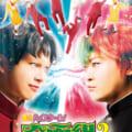 舞台「ハイスクール!奇面組2~嵐を呼ぶ変態ライバル対決~」キービジュアル・ソロビジュアル初公開!