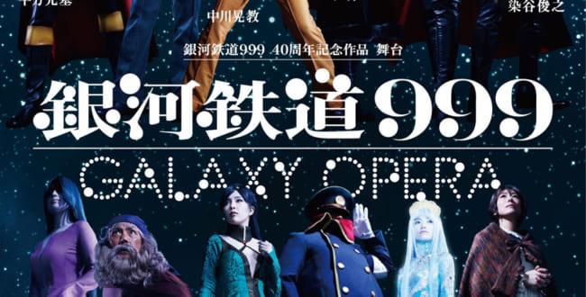 舞台「銀河鉄道999」-GALAXY OPERA-