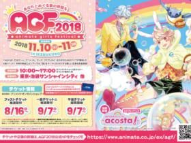 アニメイトガールズフェスティバル2018