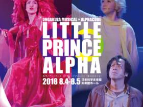 ミュージカル「LITTLE PRINCE ALPHA」