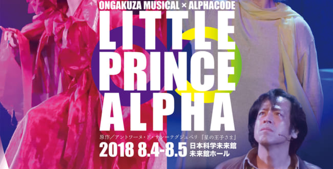 ミュージカル「LITTLE PRINCE ALPHA」