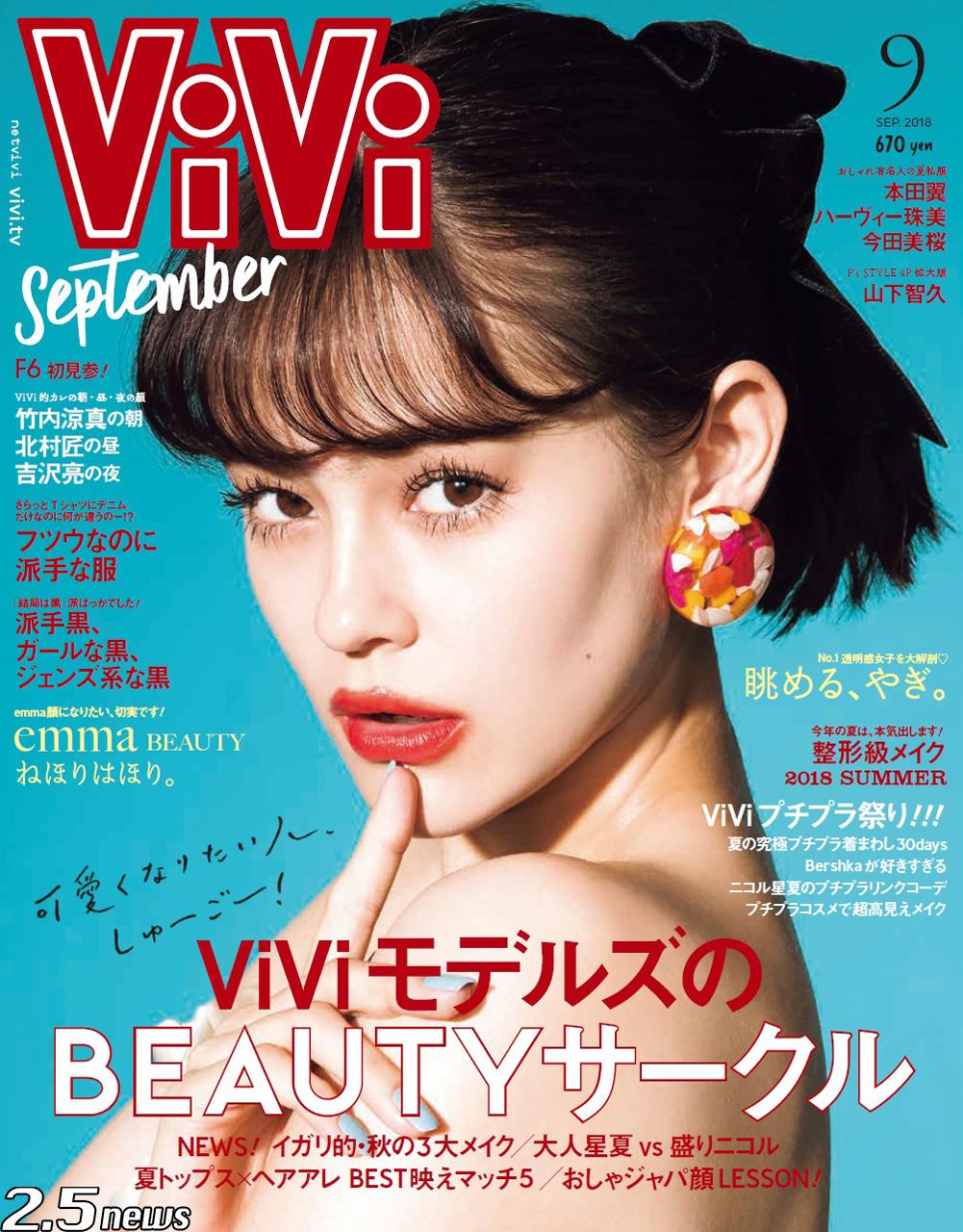 ViVi9月号
