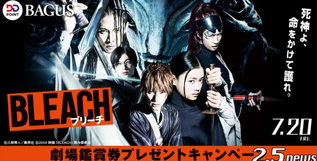 映画『BLEACH』