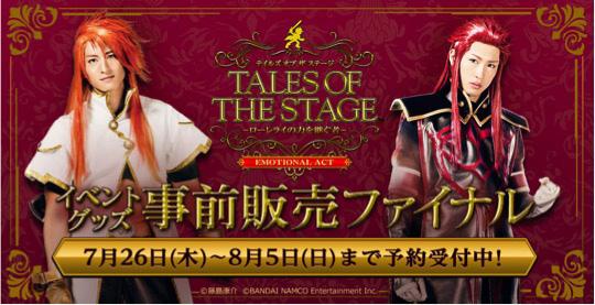 舞台「テイルズ オブ ザ ステージ -ローレライの力を継ぐ者-EMOTIONAL ACT」