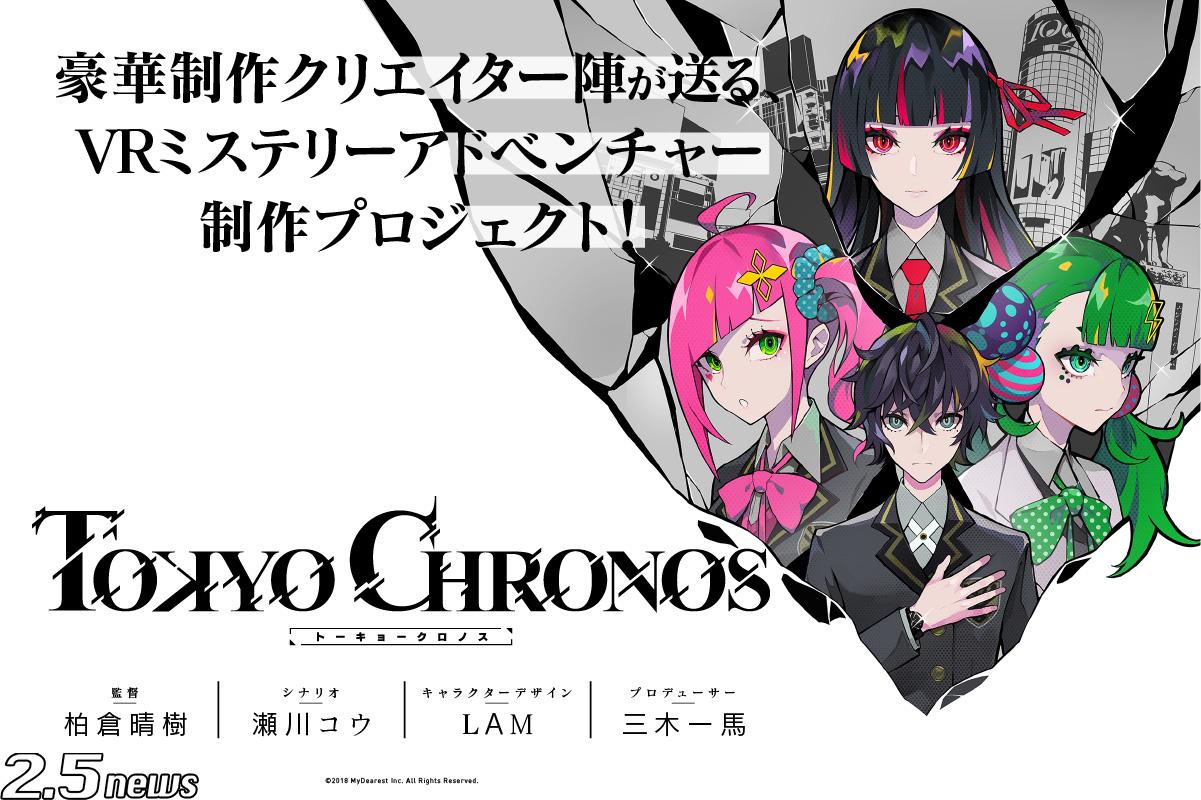 VRアドベンチャーゲーム『東京クロノス』