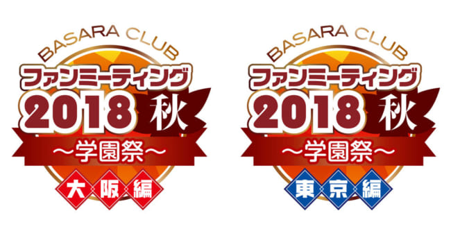 BASARA CLUBファンミーティング2018秋~学園祭~