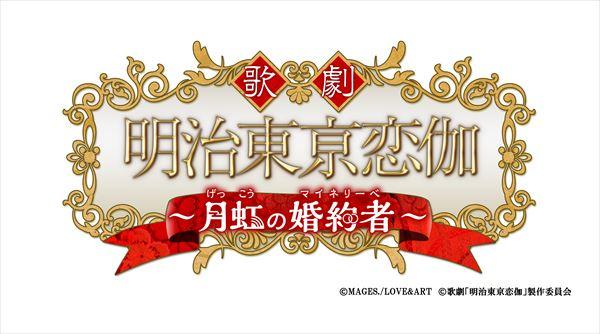 歌劇「明治東亰恋伽~月虹の婚約者(げっこうのマイネリーベ)~」