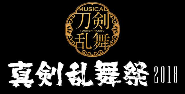 ミュージカル『刀剣乱舞』~真剣乱舞祭2018~