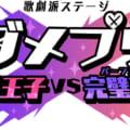 舞台『DAME×PRINCE』正式名称&出演キャスト&チケット販売スケジュールが大公開!!