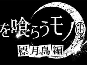 舞台『朱を喰らうモノの月〜標月島編〜』