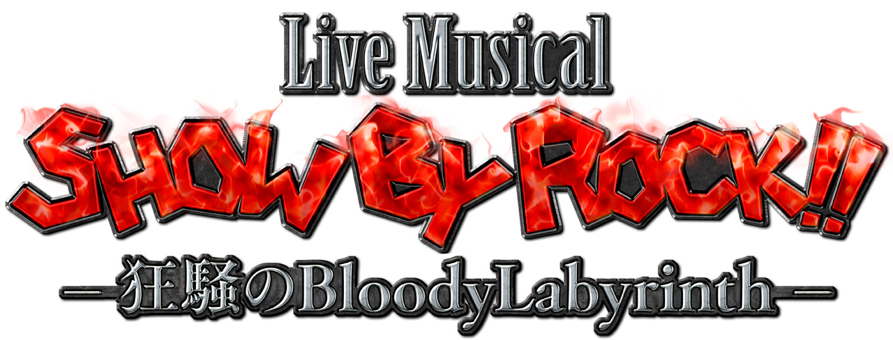 Live Musical「SHOW BY ROCK!!」―狂騒の BloodyLabyrinth―