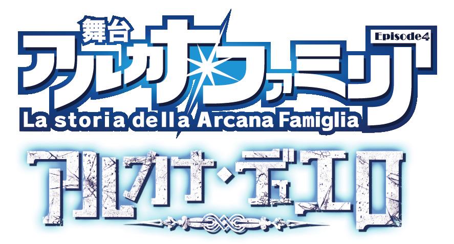 舞台『アルカナ・ファミリア Episode4 アルカナ・デュエロ』
