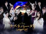 超大作ミュージカル『ラブ・ネバー・ダイ』