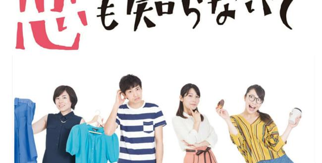 HitoYasuMi vol.9 「恋も知らないで」