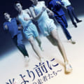 【3.0リリース】『光より前に~夜明けの走者たち~』原晋氏が特別監修に!