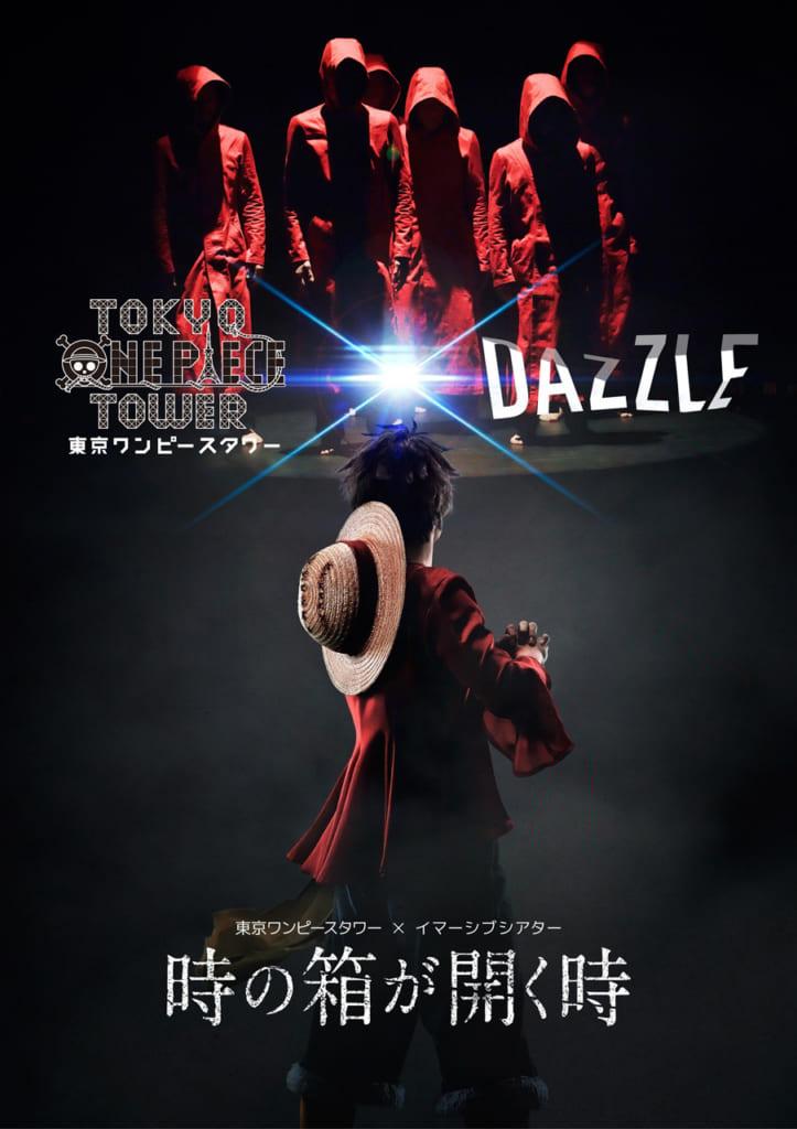 東京ワンピースタワー × イマーシブシアター 『時の箱が開く時』