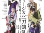 TVガイド Stage Stars vol.3