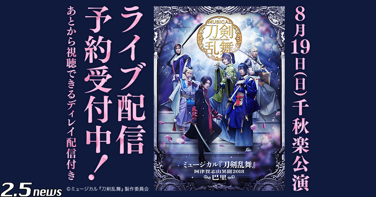 ミュージカル『刀剣乱舞』 ~阿津賀志山異聞2018 巴里~