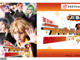 VR舞台『THE STAGE ラッキードッグ1 first luck+』