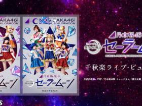 乃木坂46版 ミュージカル「美少女戦士セーラームーン」