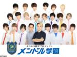 キラキラ男子プロジェクト