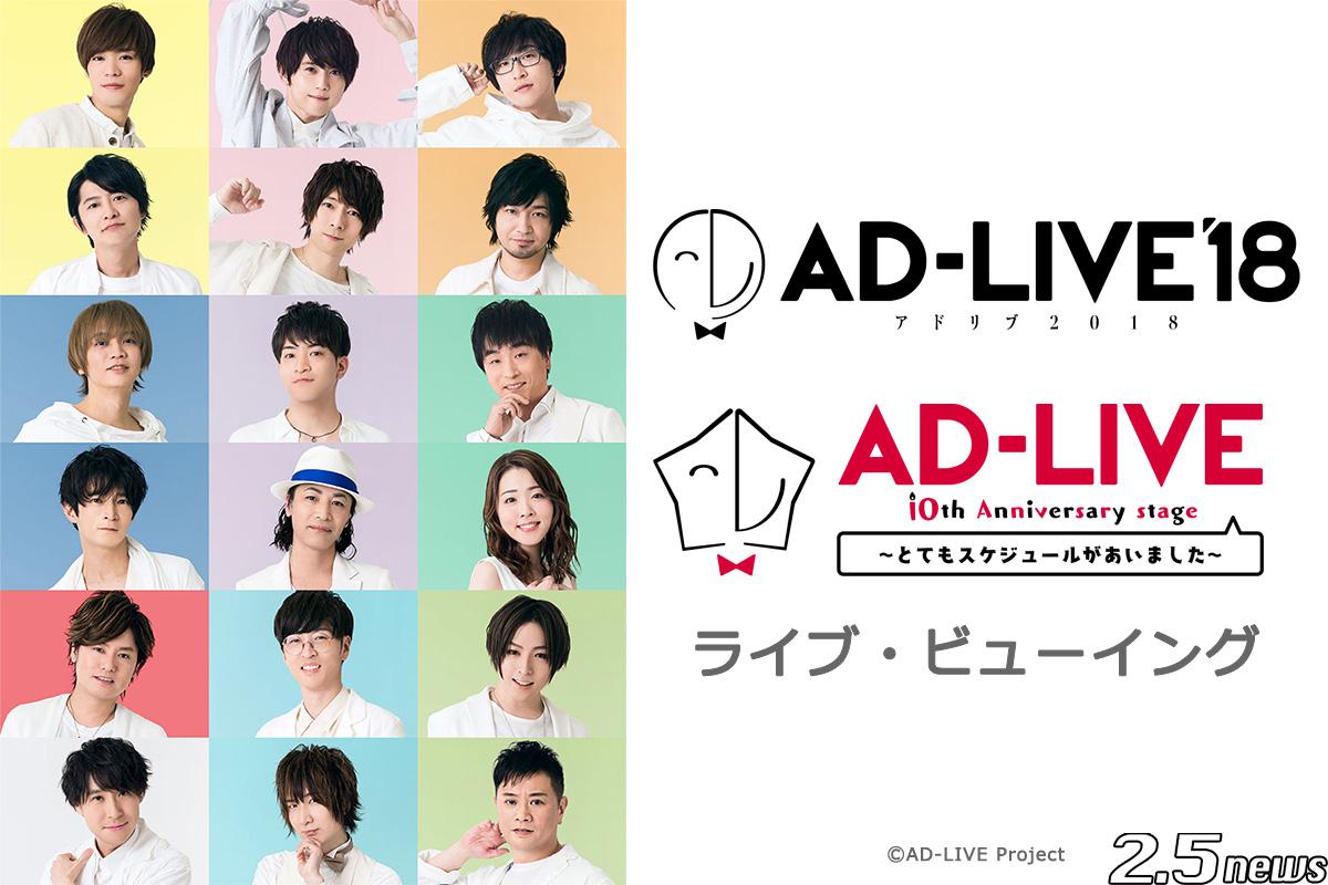 AD-LIVE 2018 & AD-LIVE 10th Anniversary stage ~とてもスケジュールがあいました~