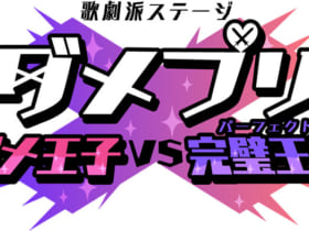 歌劇派ステージ「ダメプリ」ダメ王子VS完璧王子(パーフェクトガイ)