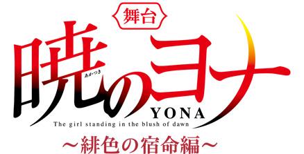 舞台「暁のヨナ~緋色の宿命編~」