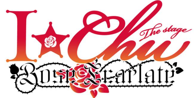 アイ★チュウ ザ・ステージ~Rose Écarlate~