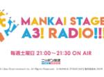 ニッポン放送「MANKAI STAGE『A3!』ラジオ」
