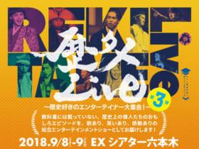 歴タメLive~歴史好きのエンターテイナー大集合~第3弾
