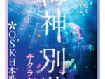 OSK日本歌劇団 レビュー in Kyoto SUMMER SPECIAL