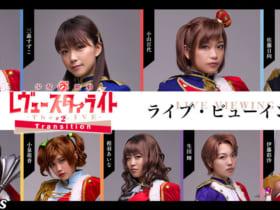 少女☆歌劇 レヴュースタァライト -The LIVE-