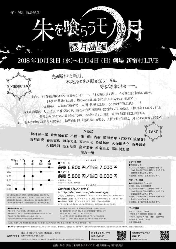 舞台「朱を喰らうモノの月〜標月島編〜」