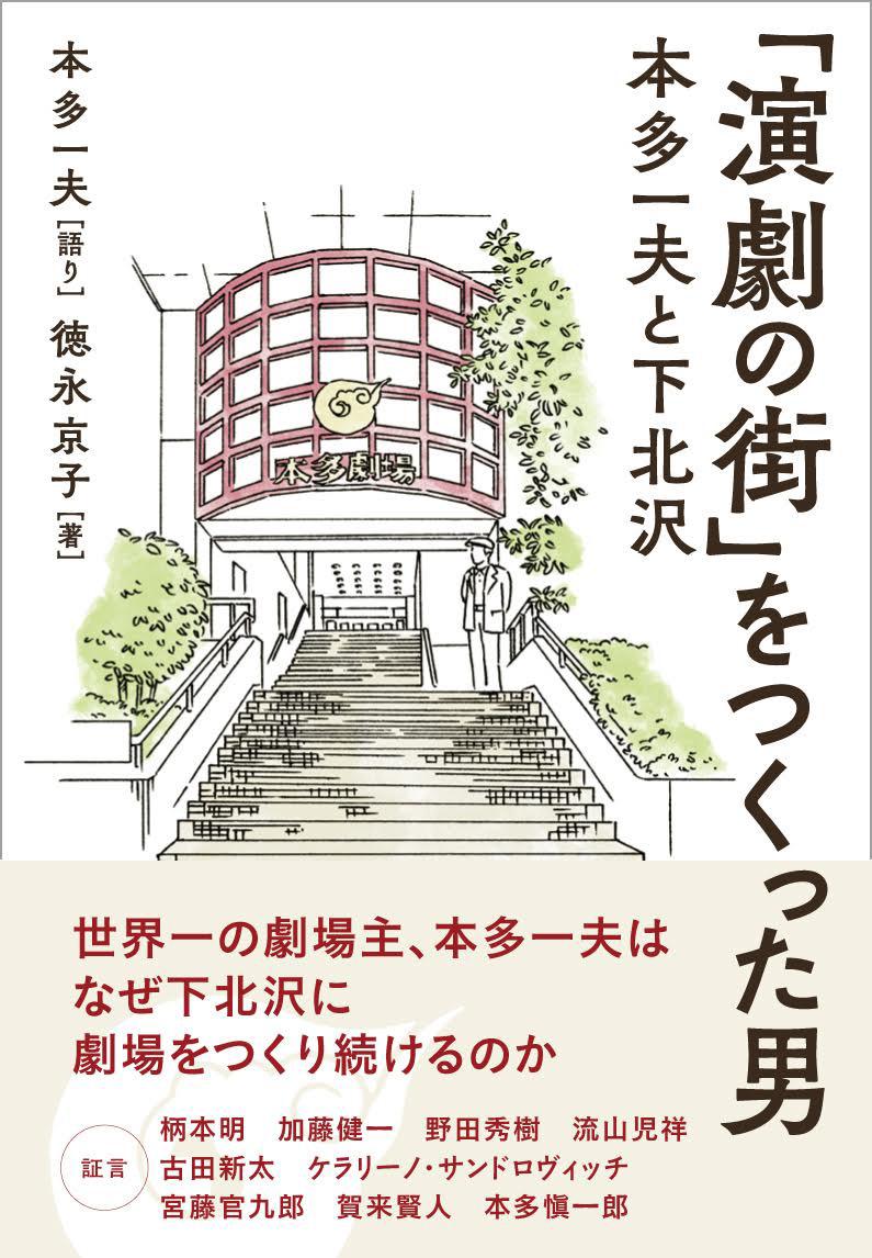『「演劇の街」をつくった男 本多一夫と下北沢』(ぴあ)