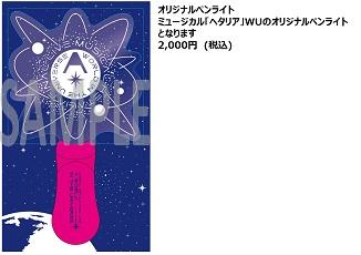 ミュージカル「ヘタリアWU」MUSEUM in TOWER RECORDS 渋谷店
