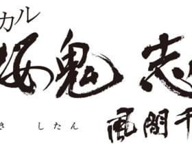 ミュージカル『薄桜鬼 志譚』風間千景 篇