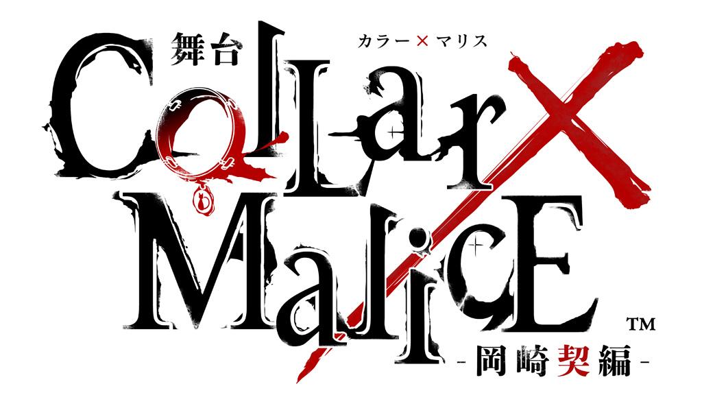 舞台「Collar×Malice -岡崎契編-」