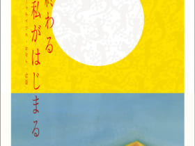 音楽座ミュージカル「SUNDAY(サンデイ)」