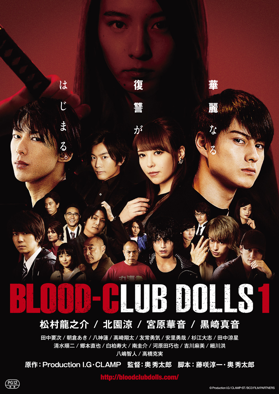 BLOOD-CLUB DOLLS 1