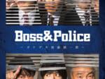 舞台『Boss & Police ~ガケデカ後藤誠一郎~』