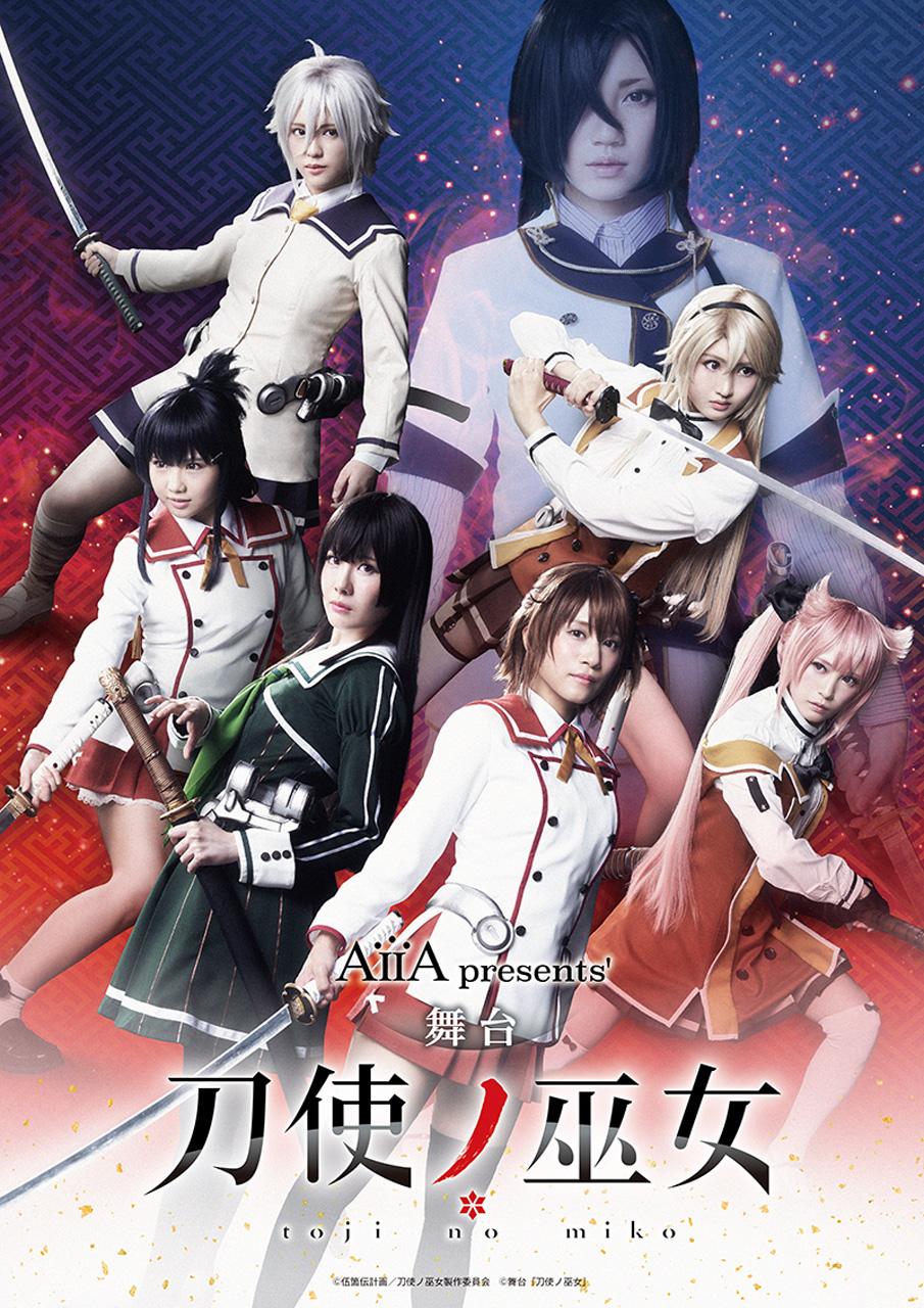 AiiA presents'舞台『刀使ノ巫女』