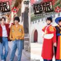 【DVD/BD】『前編』  『後編』   黒羽麻璃央×崎山つばさ 2019年3月27日(水)DVDリリース決定!