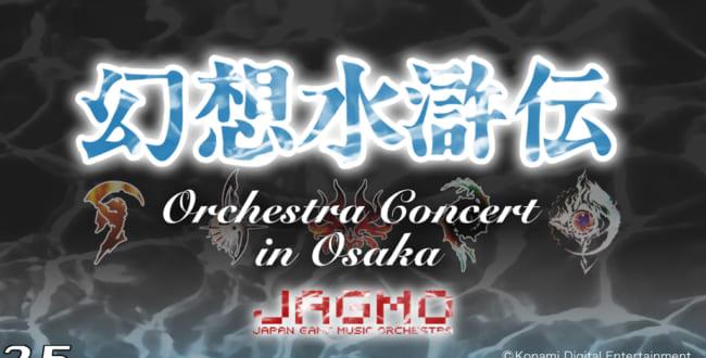 幻想水滸伝 × JAGMO Orchestra Concert in OSAKA