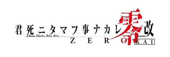 舞台「君死ニタマフ事ナカレ 零_改」