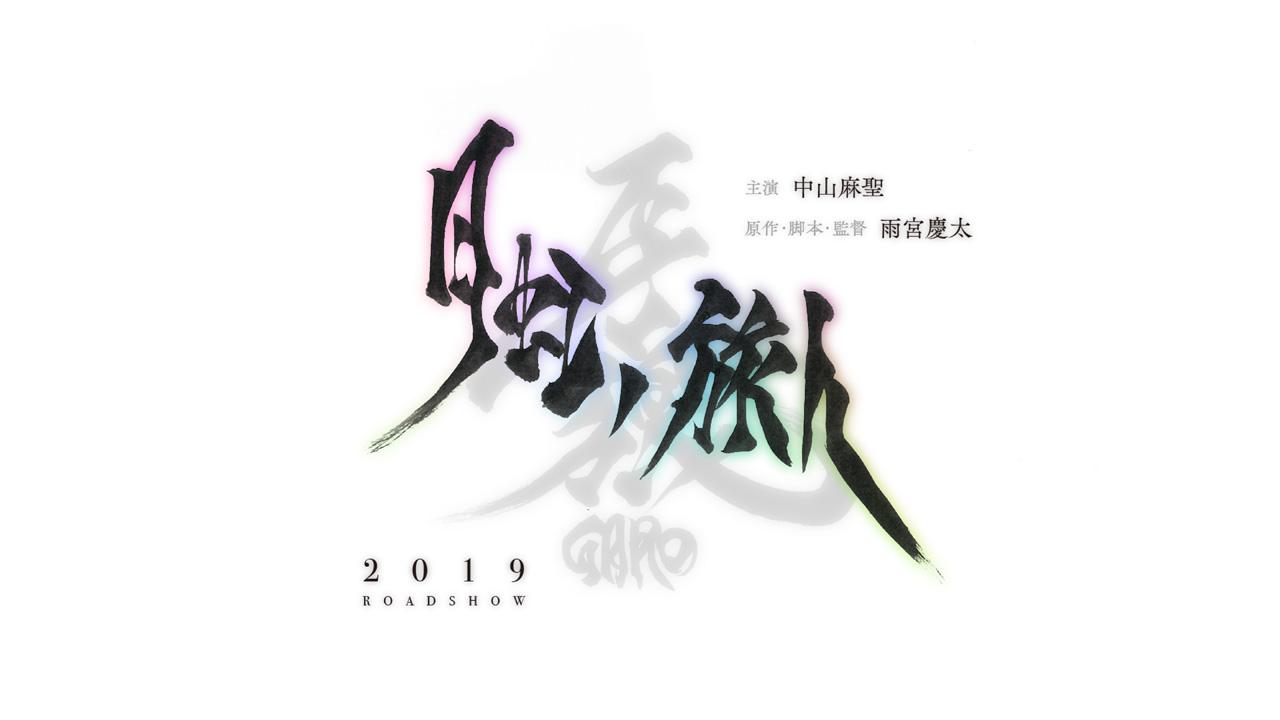 金狼感謝祭2018