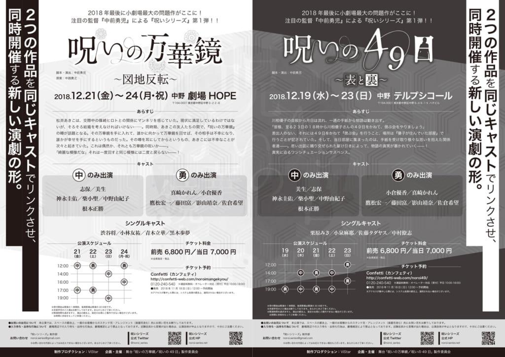 舞台『呪いの万華鏡/呪いの49日』