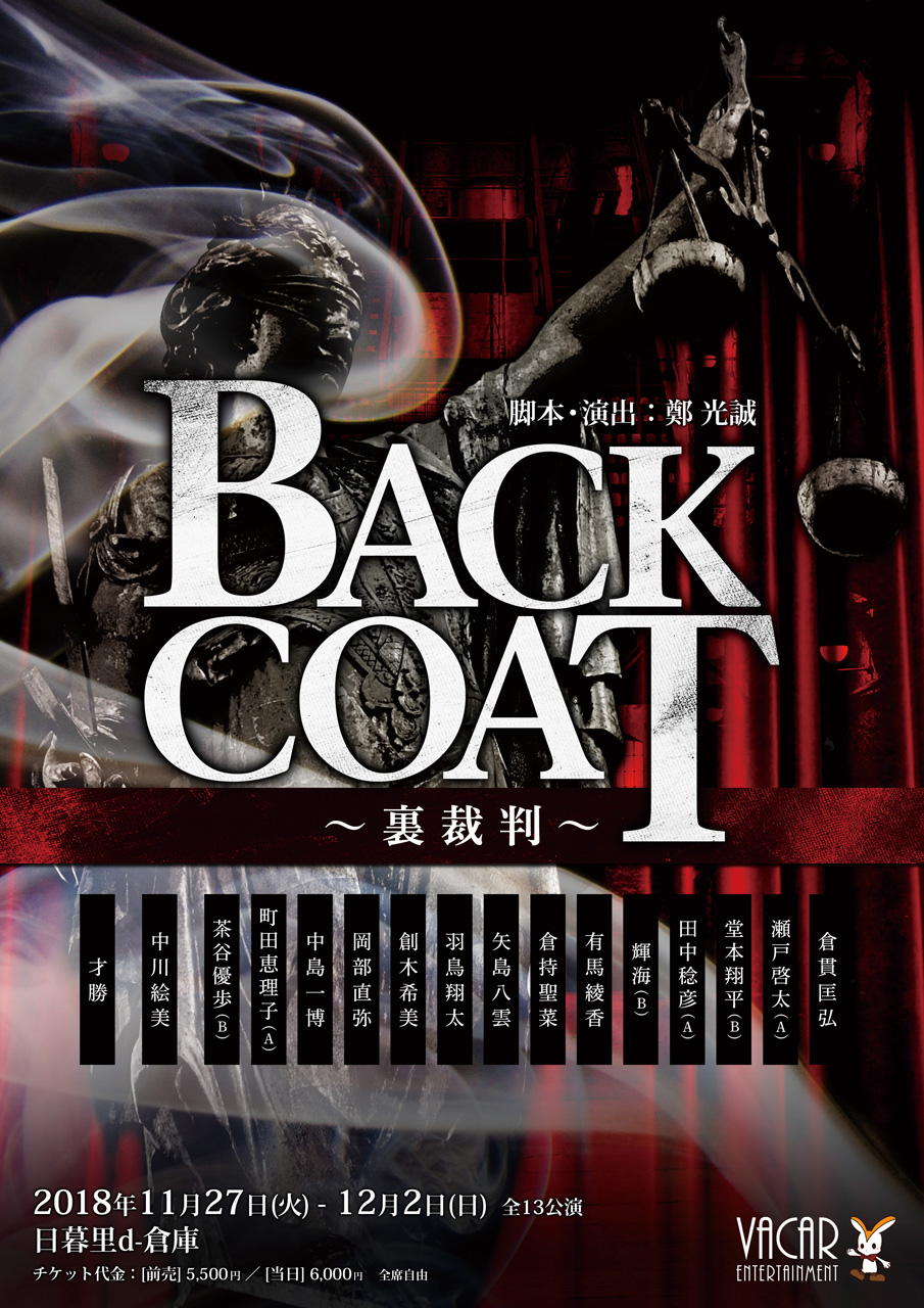 舞台『BACK COAT~裏裁判~』